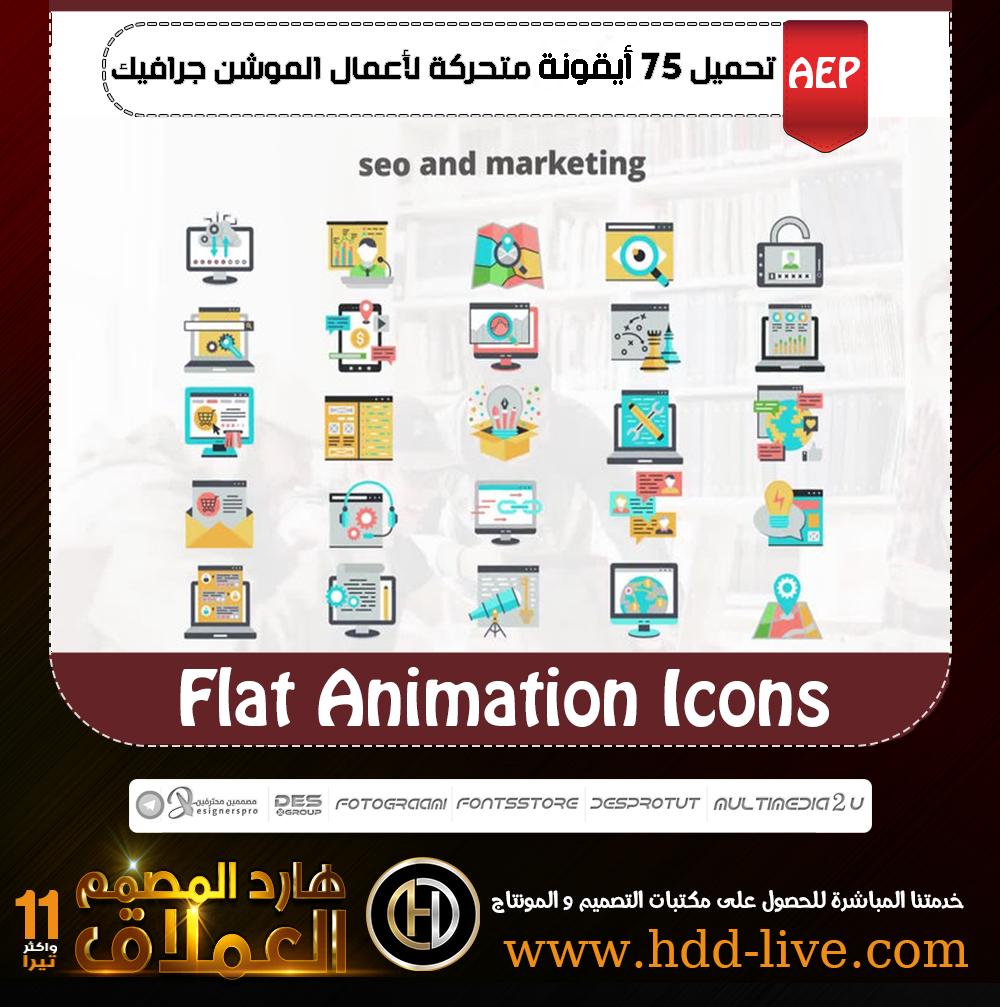 تحميل أيقونات متحركة للتصميم والسيو والتسويق لأعمال الموشن جرافيك هارد المصمم العملاق Animated Icons Marketing Design