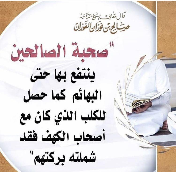 فضل الصحبه الصالحه Itai Home Decor Decals Decor