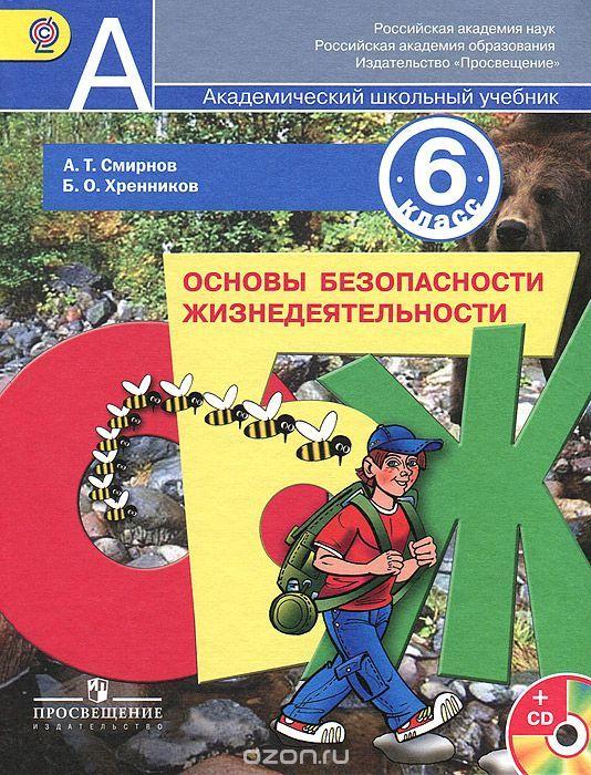 Учебник по обж 6 класс читать онлайн