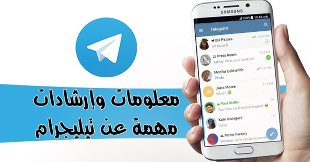 تعرف على اسرار برنامج التلجرام واحترف استخدام تطبيق تليجرام Samsung