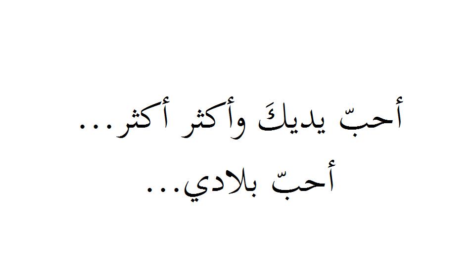 أحب يديك فايا يونان True Words Arabic Quotes Life Quotes