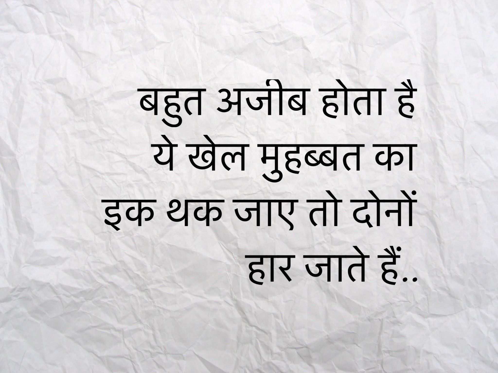 Hindi Quotes Short Quotes Bread Poem Feelings Breads Brot Poems Poetry