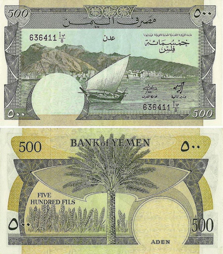 Yemen Republica Democratica 500 Fils 1984 Banknotes Design Bank Notes Money Notes