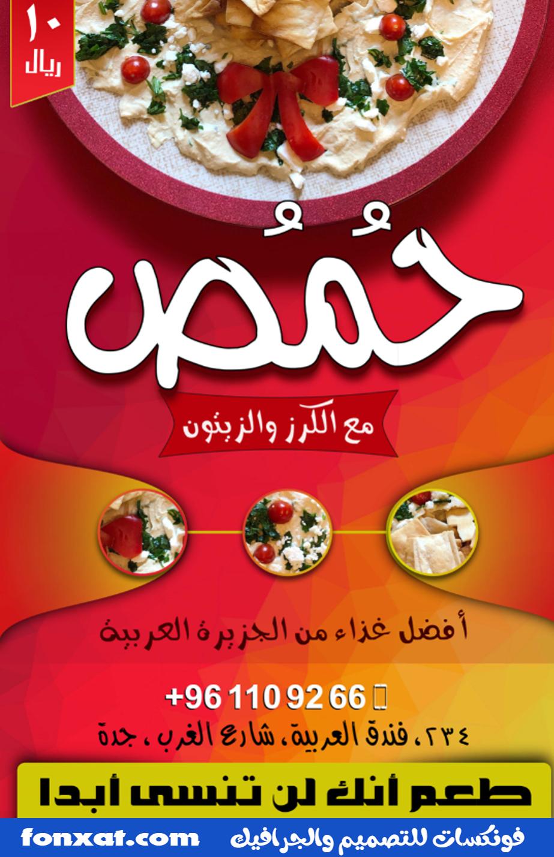تصميم مفتوح المصدر Psd خاص بالاطعمة ومحلات الطعام والمأكولات الخارجية Psd Designs Food Design