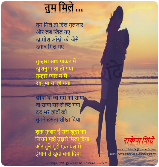 Hindi Kavita तुम मिले (Tum Mile) Rakesh Shinde