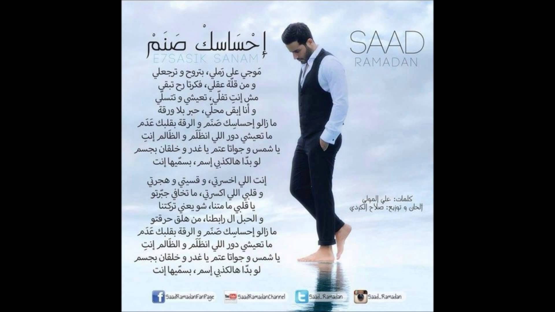Saad Ramadan Ehsasik Sanam 2013 سعد رمضان احساسك صنم Youtube Ramadan Music
