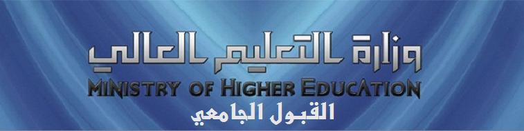 نتائج مفاضلة الشهادة الثانوية سوريا 2014 اعلان نتيجة المفاضلة العامة الثانية للقبول الجامعي Higher Education Education Neon Signs