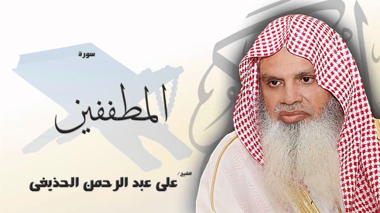 عبد الرحمن منيف Words Quotes Really Good Quotes Mood Quotes