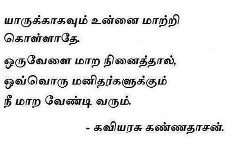 Change Life Quotes In Tamil Tamil Image Quotes Quotes About Life In Tamil Life Quotes Cute Quotes Leadership Quotes Inspirational