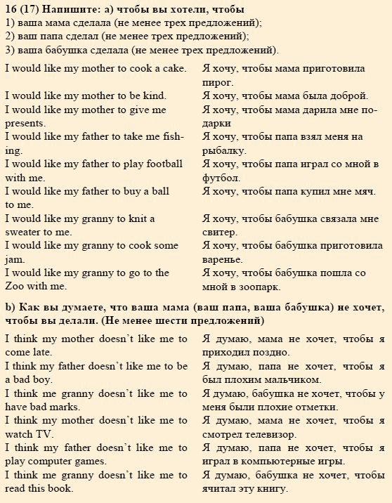 Гдз по английскому языку 6 класс афанасьева михеева reader урок 2 текст перевод