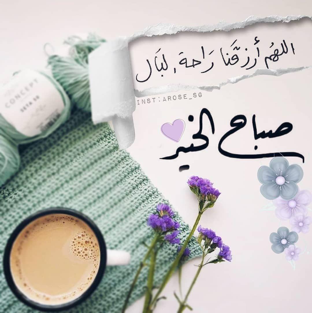 صبح و مساء On Instagram اللهم ارزقنا راحة البال Good Morning Greetings Good Morning Images Hd Beautiful Morning Messages