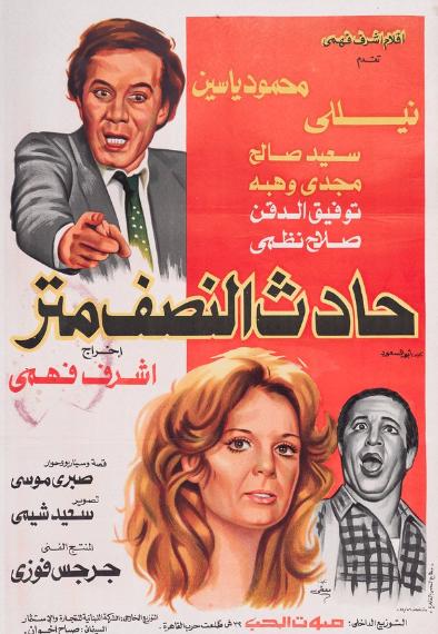 Pin By زمان يافن On افيشات نيللـــــــــــي Egypt Movie Egyptian Movies Movie Stars