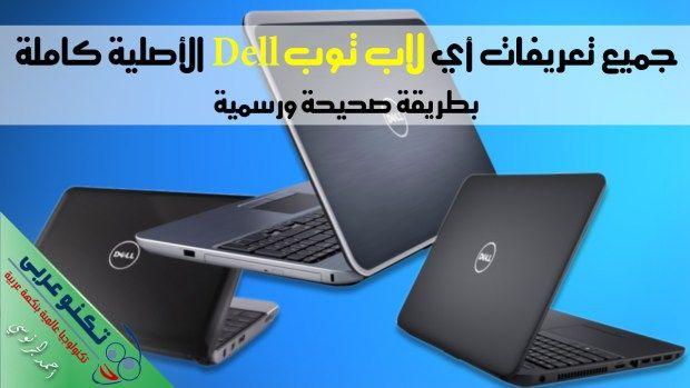 طريقة تحميل تعريفات لاب توب Dell الاصلية كاملة من الموقع الرسمي Electronic Products Electronics Computer