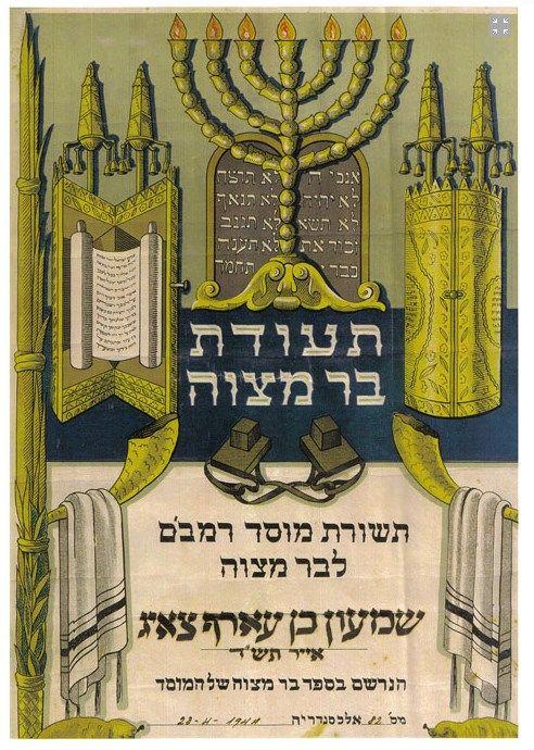 Bar Mitzvah certificate, Alexandria, Egypt, 1944.