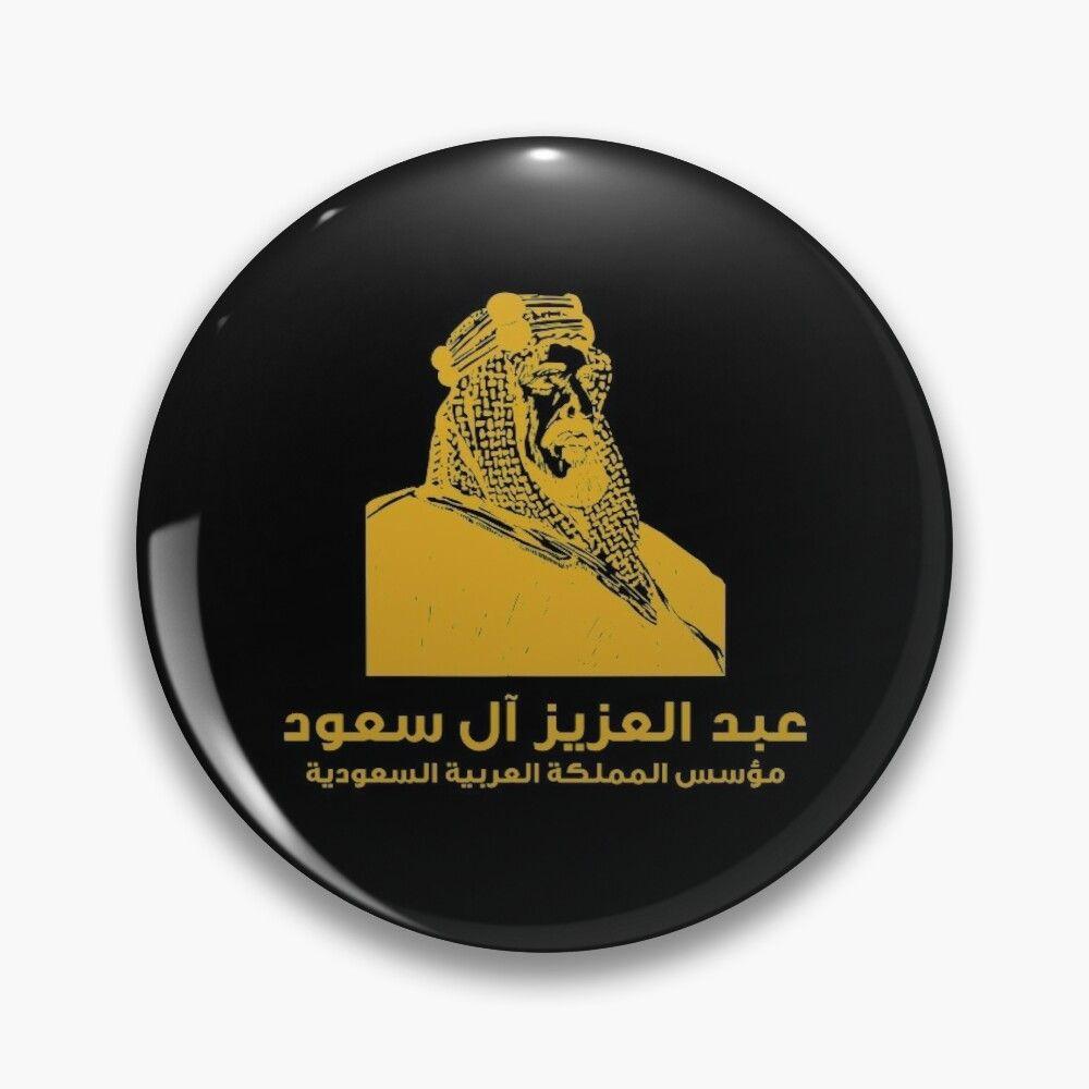 Abdelaziz Al Saud Founder Of Saudi Arabia الملك عبد العزيز آل سعود Pin Button By Omar Dakhane In 2020 Art Prints Framed Prints Art Boards