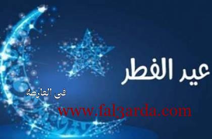 تعرف علي موعد أول أيام عيد الفطر 2020 في الجزائر فلكيا غرة شهر شوال 1441 Lockscreen