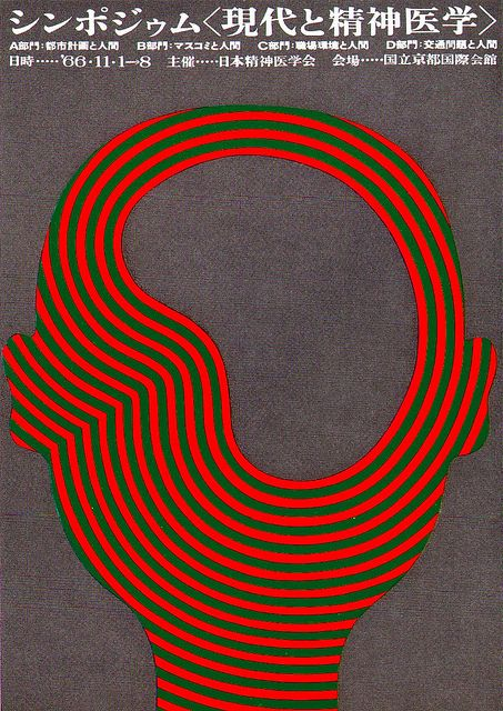 Hiroshi Tanaka illustration, 1966 poster for a psychiatry exhibition. From Graphis Annual 67/68.