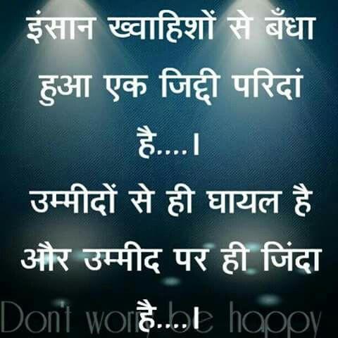 Pin by Hitesh Prajapati on ગુજ્જુ Rocks   Hindi quotes ...