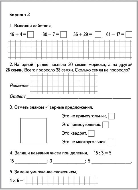 Спиши ру геометрия рабочая тетрадка 7 класс tp crfxbdfybz