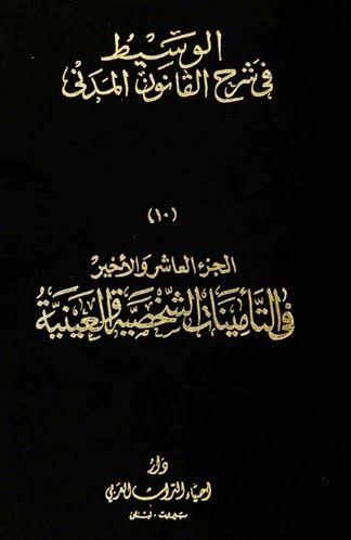 القانون المدني للسنهوري Arabic Books Books Free Download Pdf Books