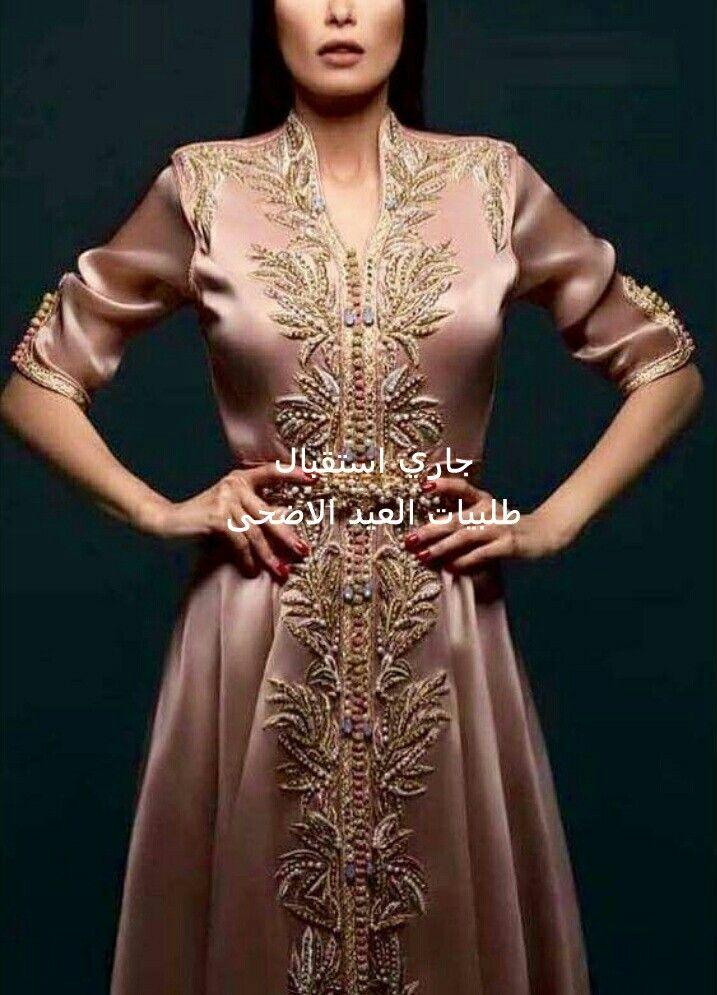 كولكشن قفطان 2018 للطلب حياكم واتس اب 00212699025005 قفطان الامارات تاجرة الشرقية الرياض فاشنيستا الس Moroccan Fashion Moroccan Dress Moroccan Caftan