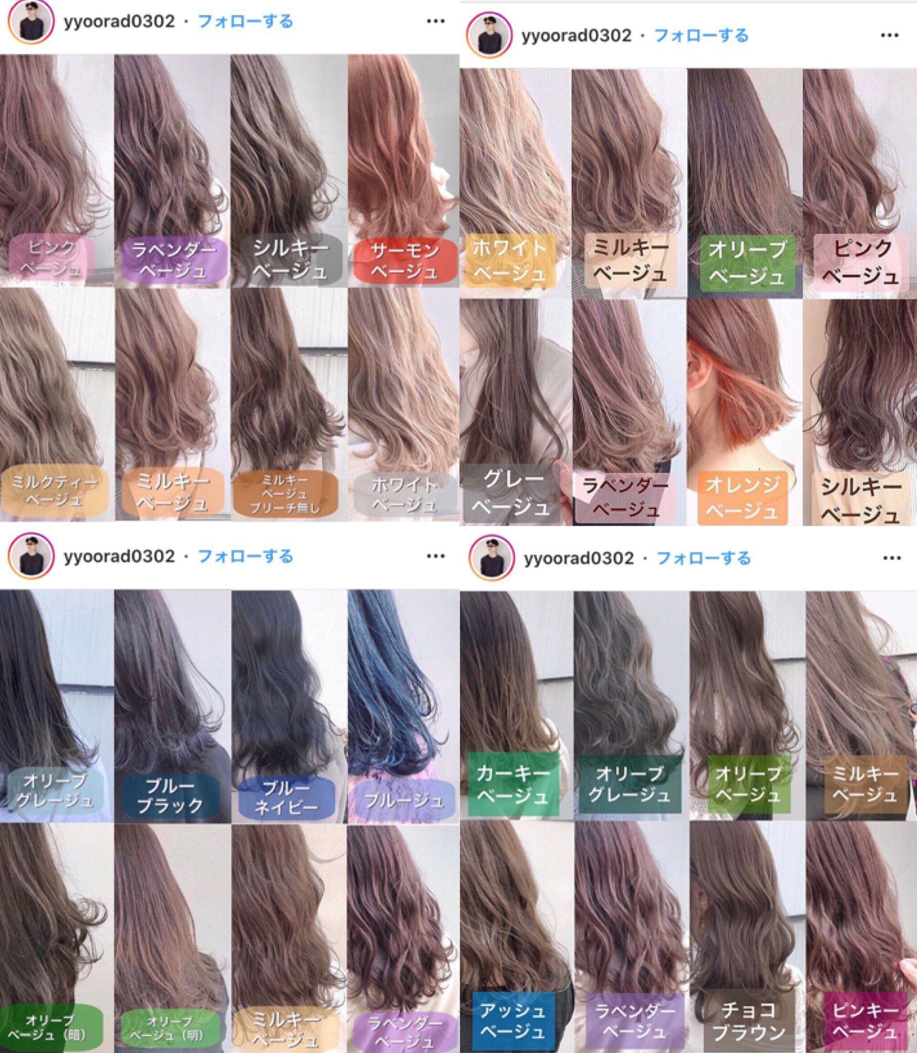 フォローすると痩せるゴマアザラシ On Twitter 2020 髪 カラー