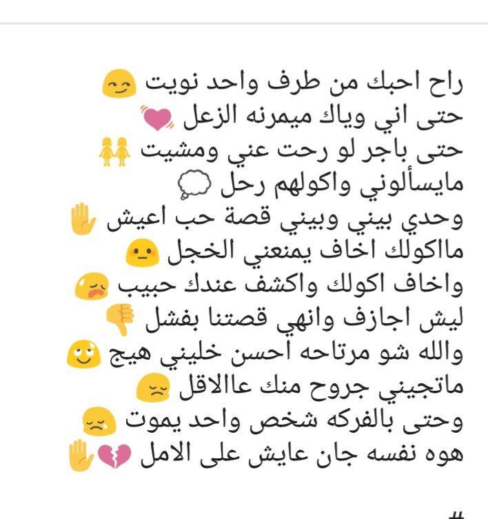 راح احبك من طرف واحد نويت Funny Arabic Quotes Cute Couple Wallpaper Romantic Quotes