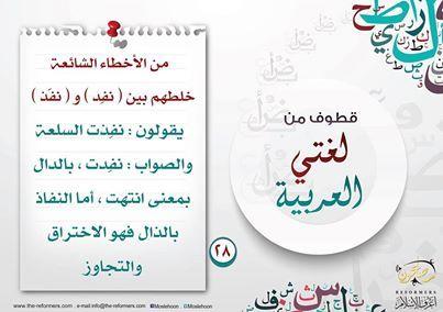 قطوف من لغتي العربية Islam Facts Learning Arabic Learn Arabic Language