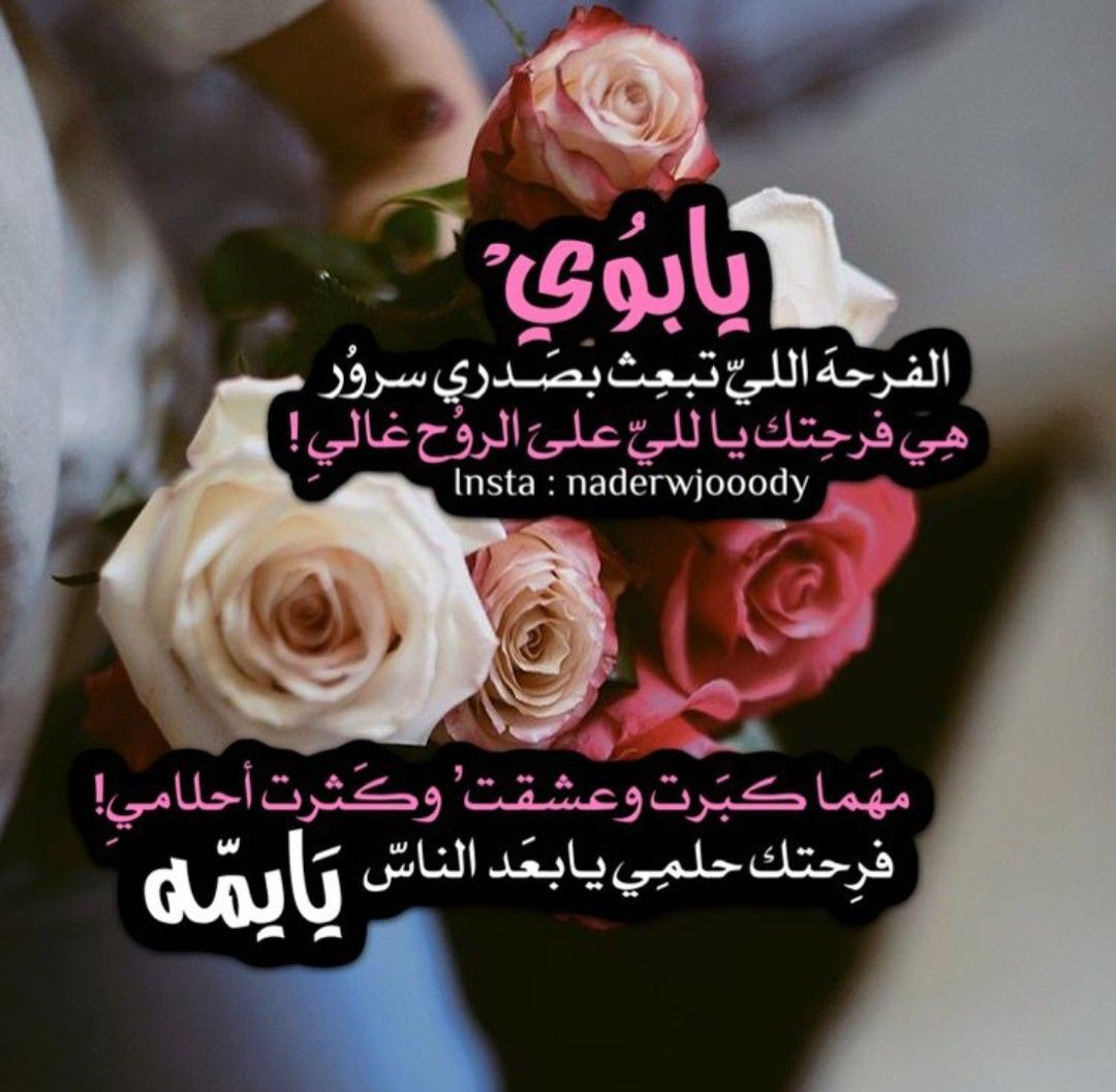 أمي و أبوي Its Friday Quotes I Love My Hubby Arabic Quotes