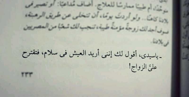 Ambanat بالـ عربي يا سي دي أقول لك إنني أريد العيش في سلام فتقترح Words Arabic Words Funny Quotes