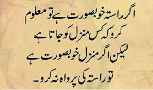 Beautiful Way Urdu Two Line Quote