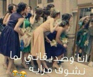 صديقاتي الخبلات احبجن Friends Quotes Arabic Jokes Jokes
