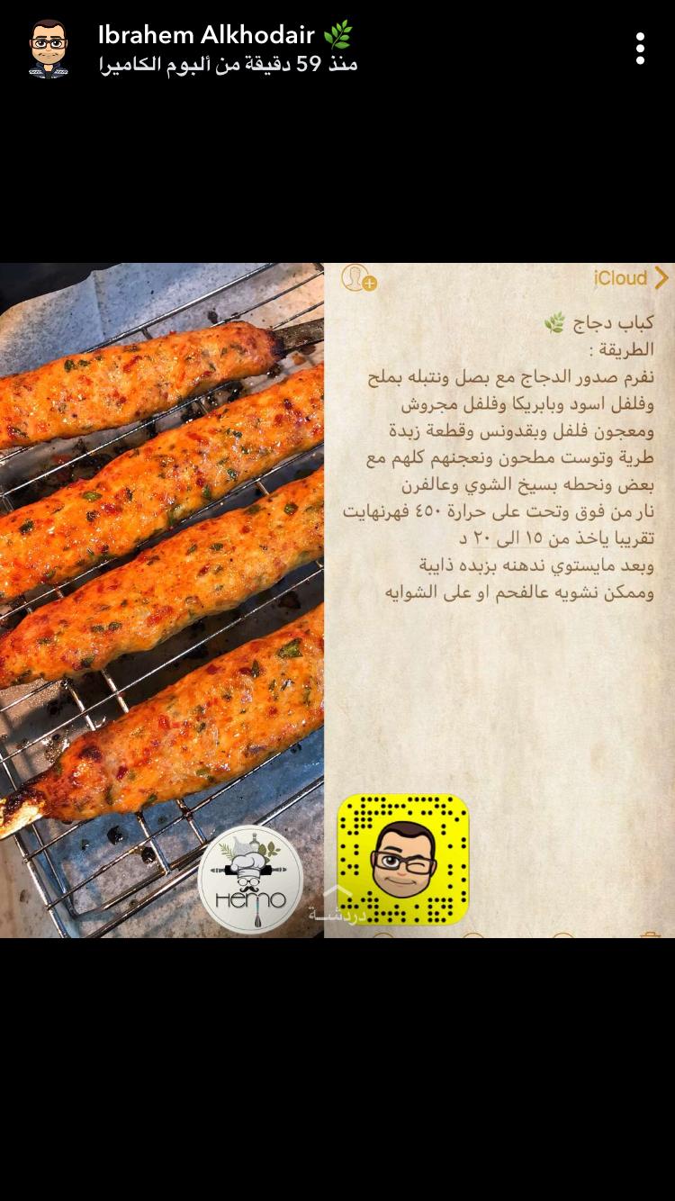 Pin By Faten Mohammed Joudah On Arabic Food Food Recipies Arabic Food Yummy Food