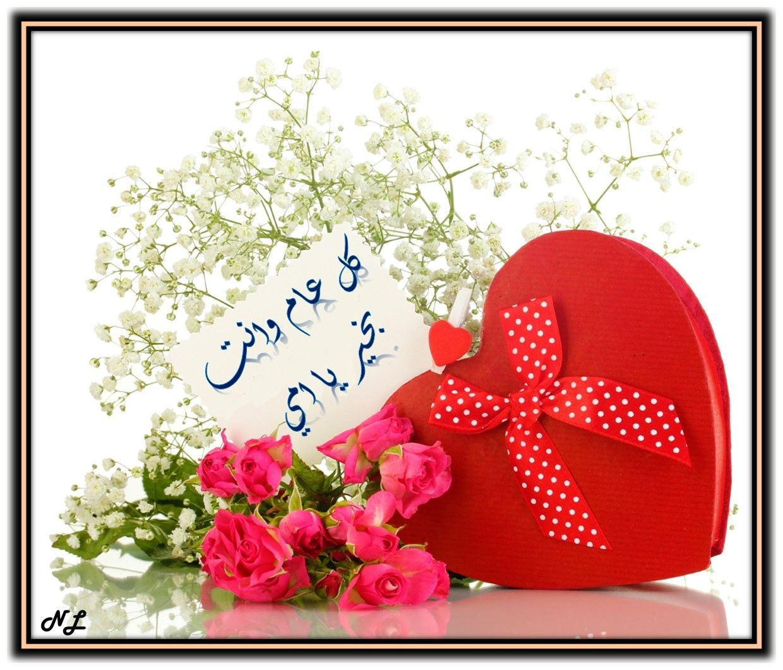كل عام وانت بخير يا امي امي يوم الام Happy Valentine Day Quotes Happy Valentines Day Quotes Friends Love Wallpaper