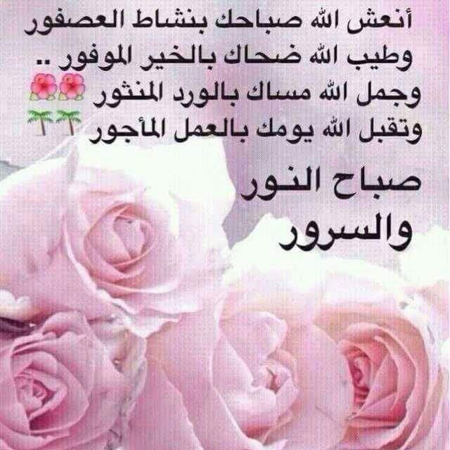 السلام عليكم ورحمة الله وبركاته Morning Texts Good Morning Photos Good Morning Images