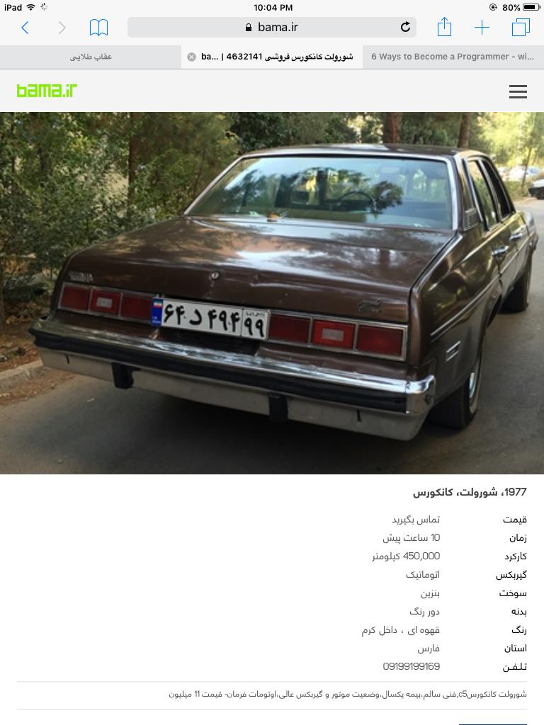 For Sale In Iran اهااااي رفقا اين ماشين خيلي خوبه من ي