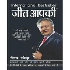 Jeet Aapki Shiv Khera Hindi Books Pdf With Images Hindi