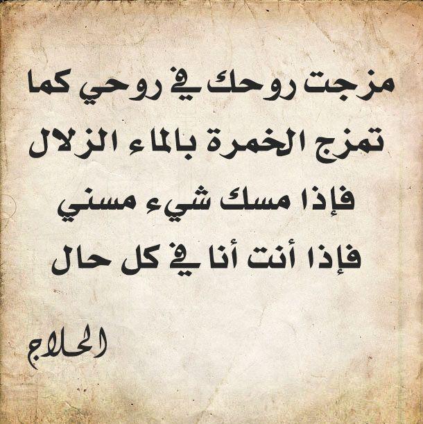 مزجت روحك في روحي كما تمزج الخمرة بالماء الزلال فإذا مسك شيء مسني فإذا أنت أنا في كل حال الحلاج Islamic Quotes Lovely Quote Fabulous Quotes