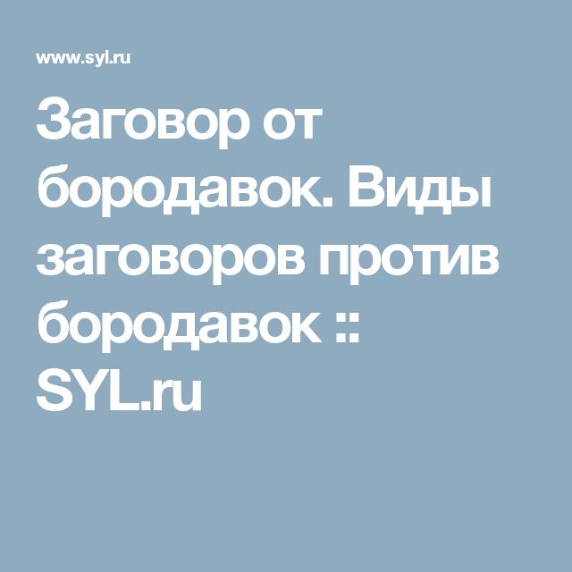 Заговор от бородавок. Виды заговоров против бородавок :: SYL.ru ...