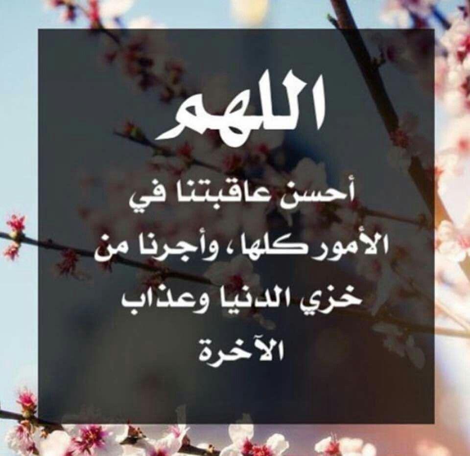 اللهم أحسن عاقبتنا Arabic Calligraphy Prayers Quran