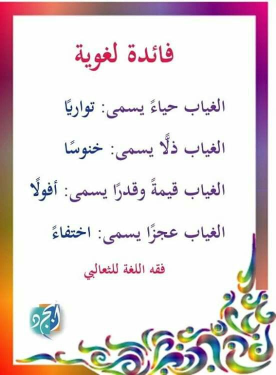 Pin By Nafez Eleyan On بالعربي Language Quotes Learn Arabic Language Funny Arabic Quotes