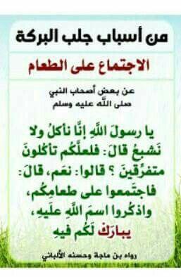 سنن منسية من اسباب البركة الاجتماع على الطعام Salaah Hadeeth Ahadith