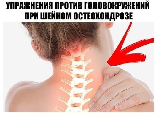 пасибки таблетки при остеохондрозе шейного отдела позвоночника кажется это