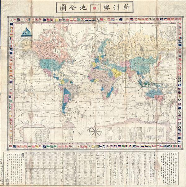 1862 Japanese Sato Seiyo Map of the World on Mercator Projection ...