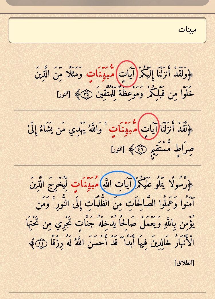 مبينات ثلاث مرات في القرآن مرتان في النور ٣٤ والنور ٤٦ آيات مبينات ومرة في الطلاق ١١ آيات الله مبينات والله أعلم Quran Tilawat Quran Math