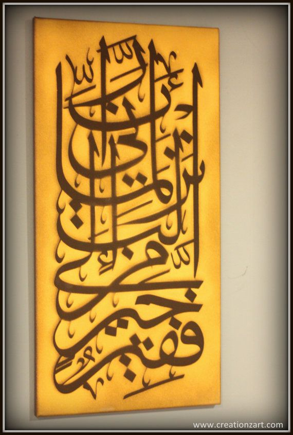 Islamic calligraphy Art - Allah - Muslim decor - Islamic wall Art ...