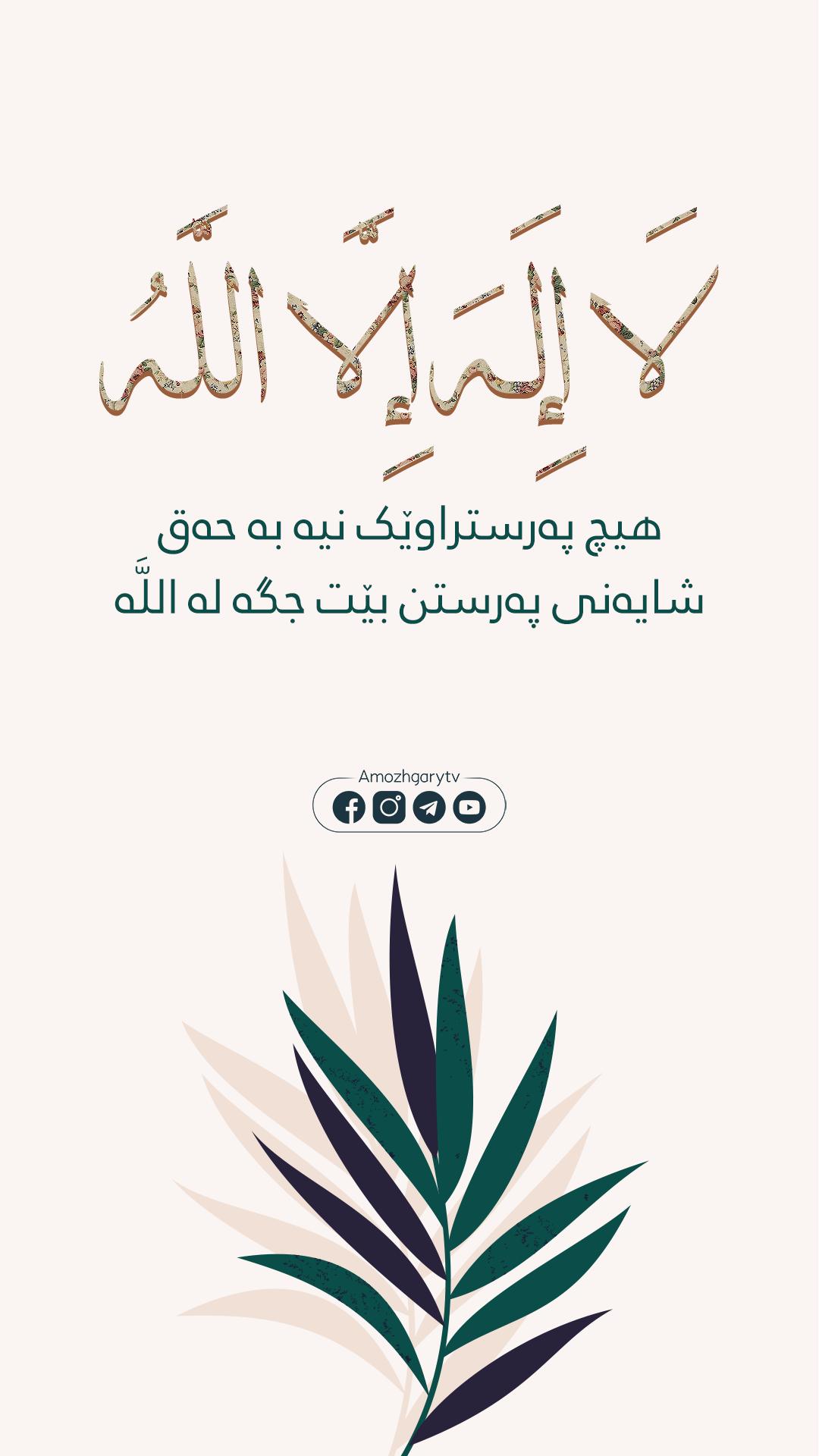 لا اله الا الله Home Decor Decals Decor
