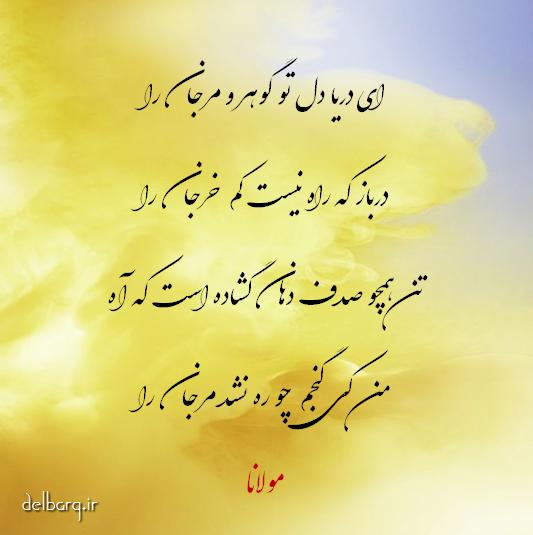 Rumi عارفان شاعر رباعیات معنوی مولانا Heart Art Calligraphy Arabic Calligraphy