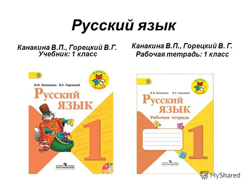 Spishy ru математика 5 класс
