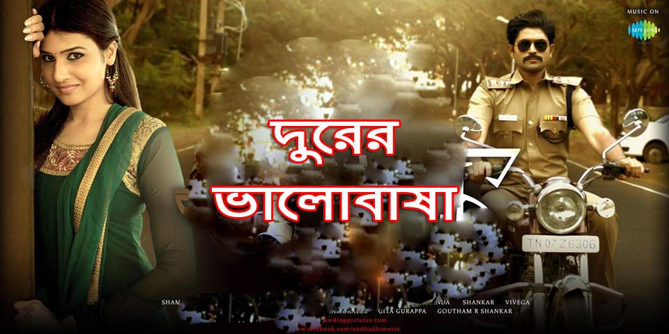 Durer valobasha 2017 bangla dubbed movie 700mb 350mb sc